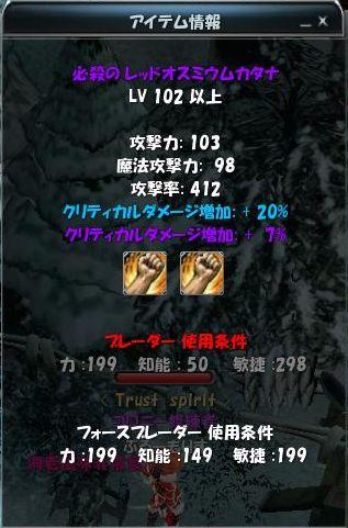 9-新装備