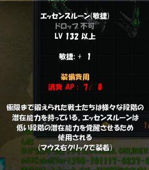 3-敏捷ルーン