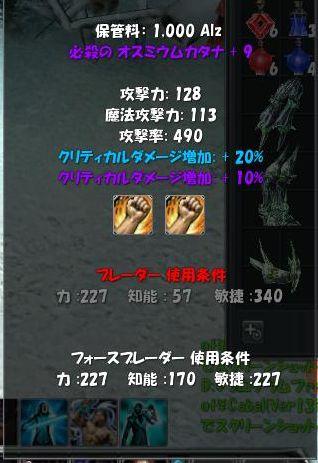 5-旧装備剣