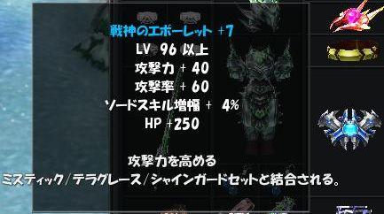 1-エポ7