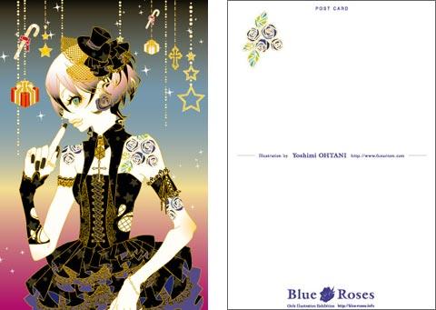 BR限定配布用ポストカード:オオタニver