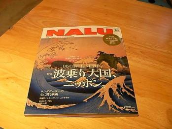 nalu74 (1) (Small)