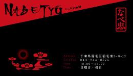 nabetyu_card.jpg