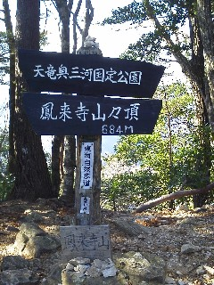 鳳来寺山3
