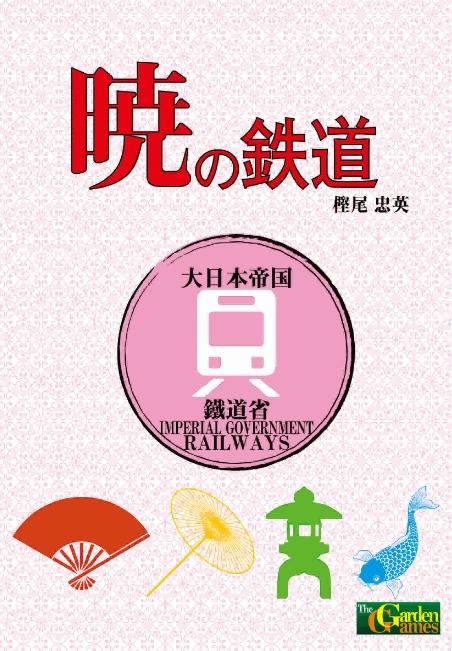 暁の鉄道表紙