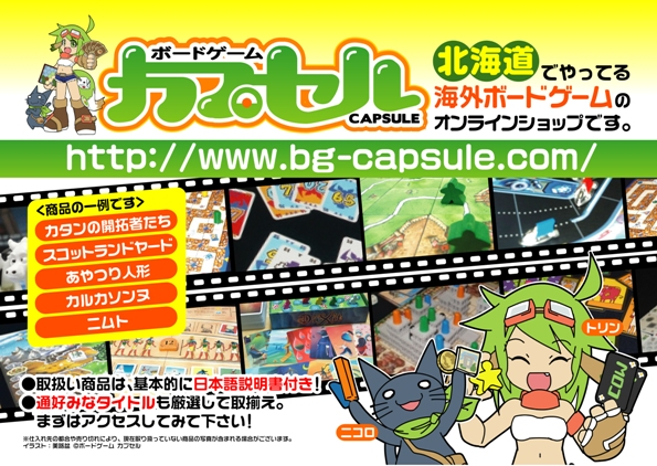 boardgamecapusle.jpg
