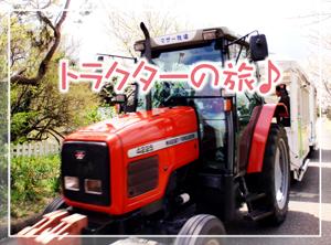 マザ牧-トラクター