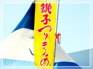 金目祭り02