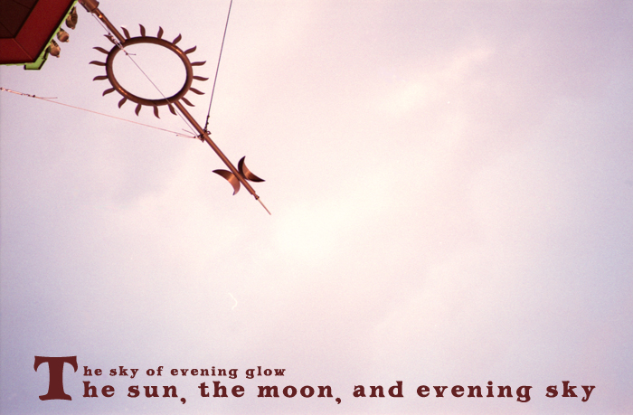 The sun, the moon, and evening sky