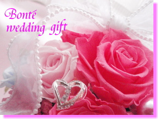 M様wedding gift