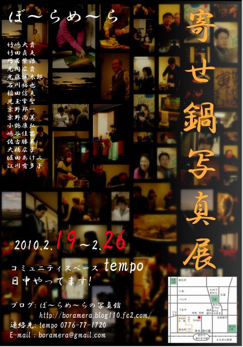 寄せ鍋写真展ポスター1