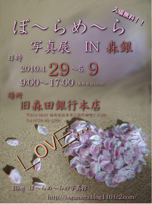 ぼ~らめ~ら 写真展 IN 森銀 (縦型ポスター)2 resized