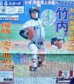 慶応スポーツ (2)
