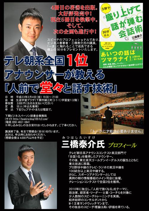 テレ朝系全国1位アナウンサー・三橋泰介氏セミナー