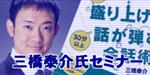 三橋泰介氏セミナー
