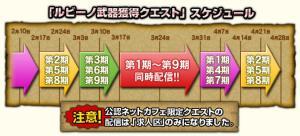 schedule_ruby.jpg