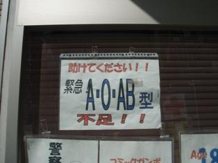 2007_0908ketueki0002k.jpg