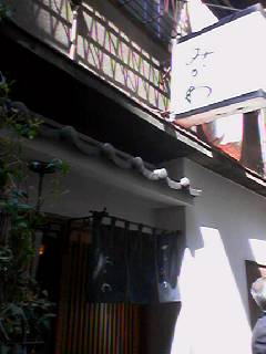 tenpuramikawa.jpg