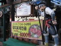 釜山 116
