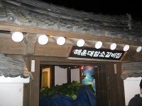 釜山 135