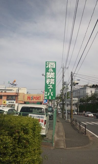 酒&○○スーパー