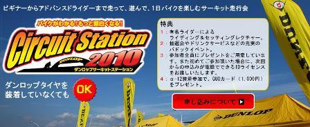 サーキットステーション2010