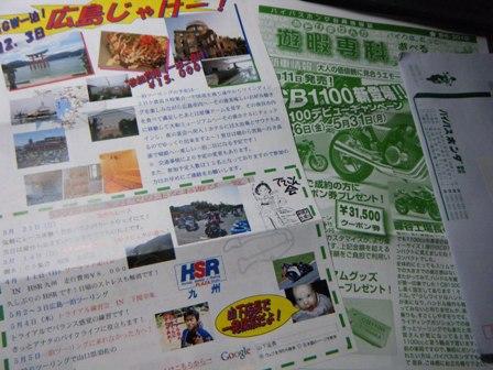 2010_0310ブログ0001
