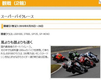 スーパーバイク2010岡山国際