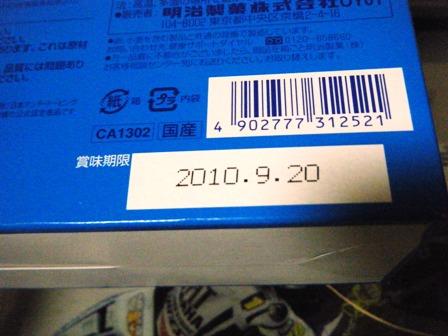 2010_0812ブログ0002