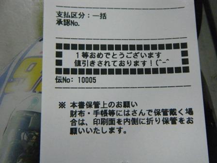 2010_1102ブログ0001