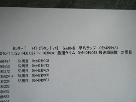 2010_1123ブログ0005