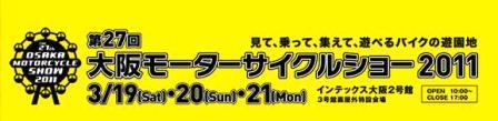 大阪モーターサイクルショー2011