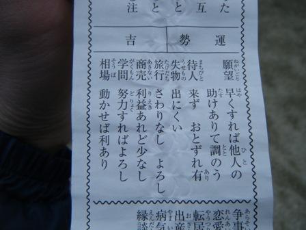 2011_0101ブログ0002
