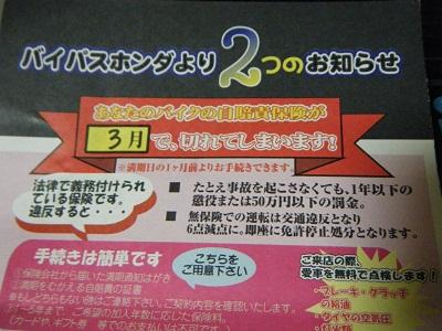 2011_03040001.jpg