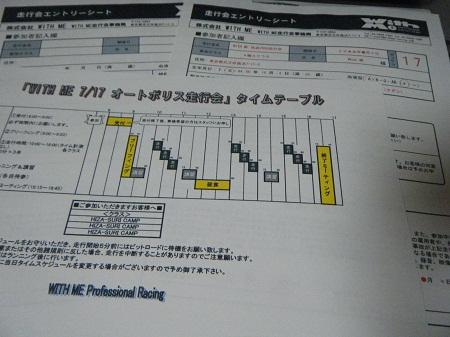 2011_07150001.jpg