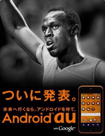androidau.jpg
