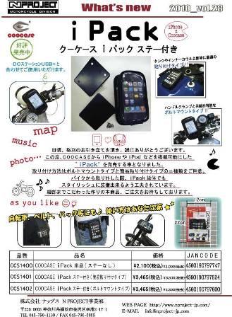 i-pack_info.jpg