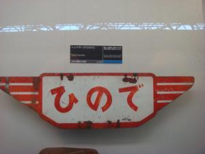 1交通博物館③