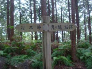 a熊野古道②