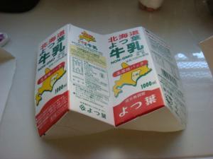 1.牛乳パック①