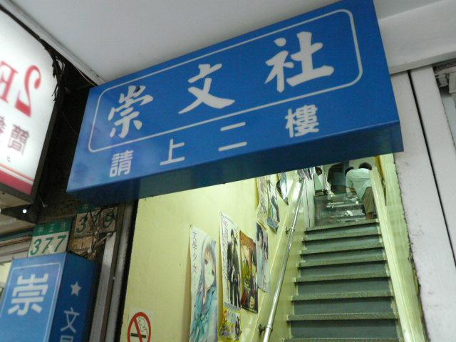 taipei_2010_5_15 058