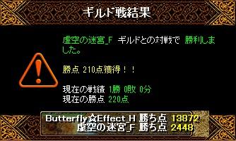 RedStone 13.03.25[04]