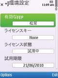 N6700S +JforS60③