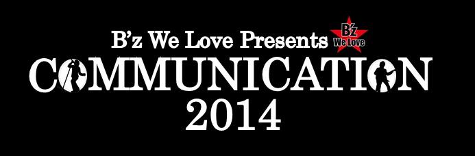 COMMUNICATION☆2014