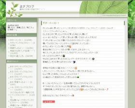 まさブログ