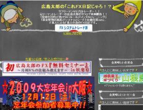 広島太郎の「これFX日記じゃろ!?」