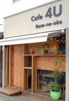 cafe4u外観