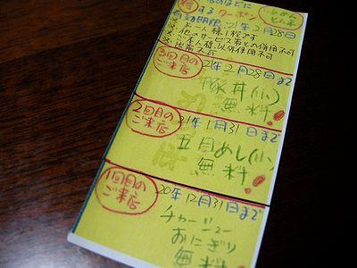 2008_1206_105104-DSCN0710.jpg