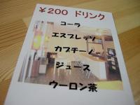 2009_0502_190227-DSCN1410.jpg