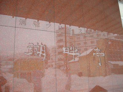 2010_0116_090315-DSCN3034.jpg